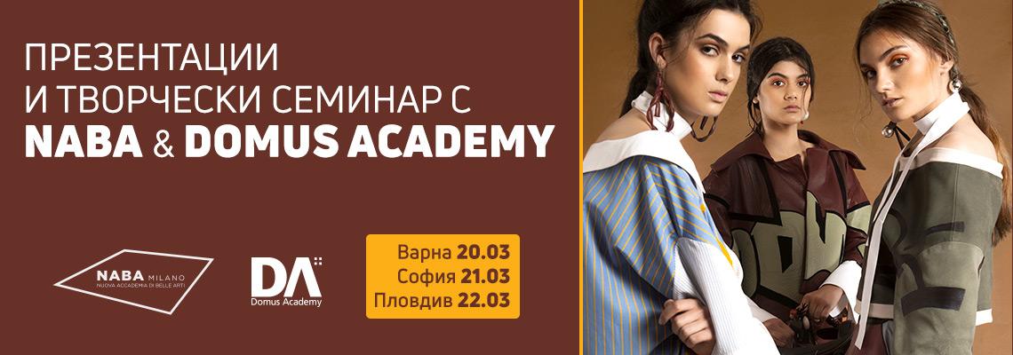 Презентация и творчески семинар на NABA и Domus Academy