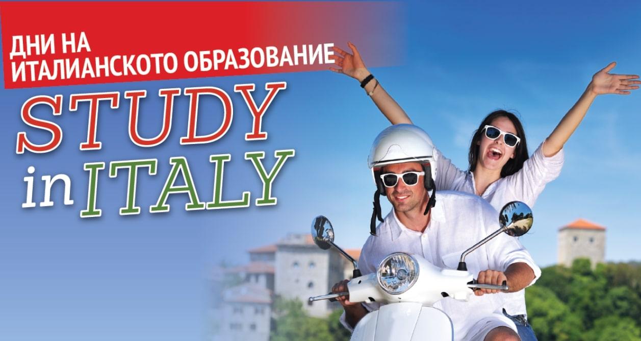 Изложение Study in Italy